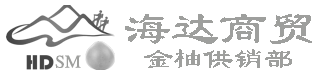 海达集团-海达户外,海达商贸,海达传统文化,海达广告,海达招牌制作,海达水电,海达装修,海达梅州金柚