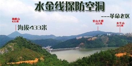 【8月21日】相约水金线 油麻山探洞
