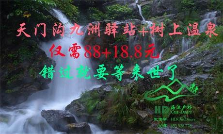 *已成行*【8月28日】周日探秘行摄九州驿站(英德天门沟)