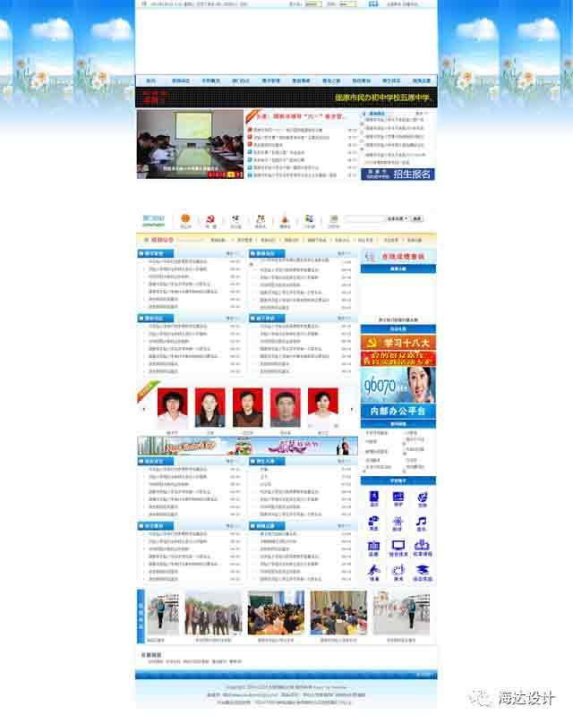 学校小学教育部门类网站