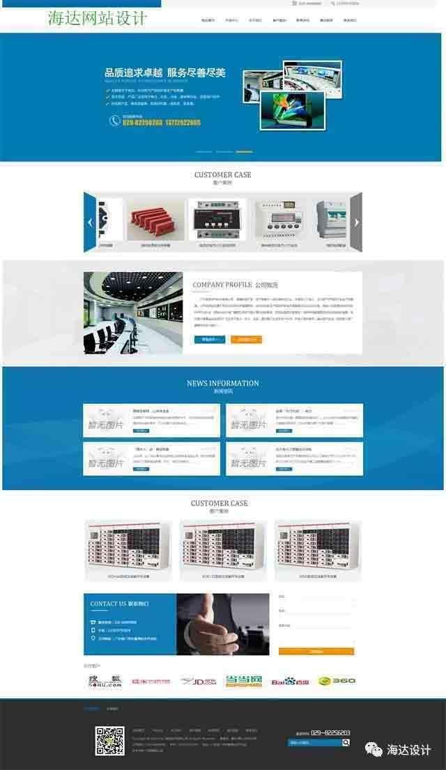 电器设备科技类网站